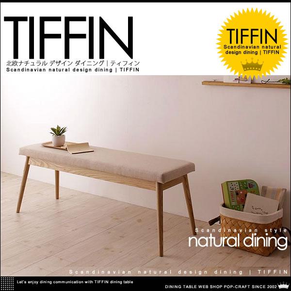 北欧ナチュラル デザイン ダイニング【TIFFIN】ティフィン ベンチ W118【送料無料】