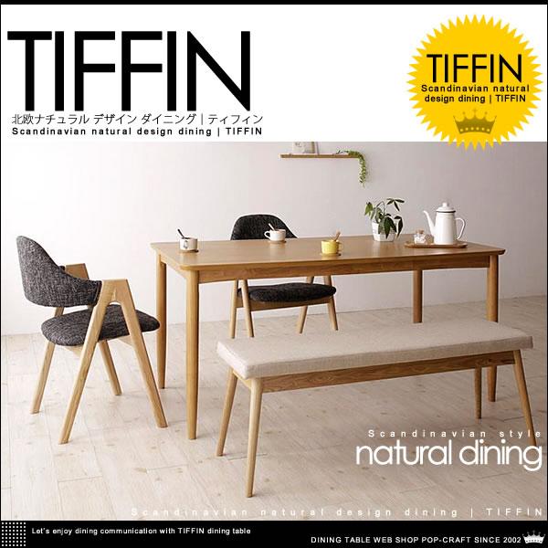 北欧ナチュラル デザイン ダイニング【TIFFIN】ティフィン ダイニングテーブル ベンチタイプ 4点セット W150【送料無料】