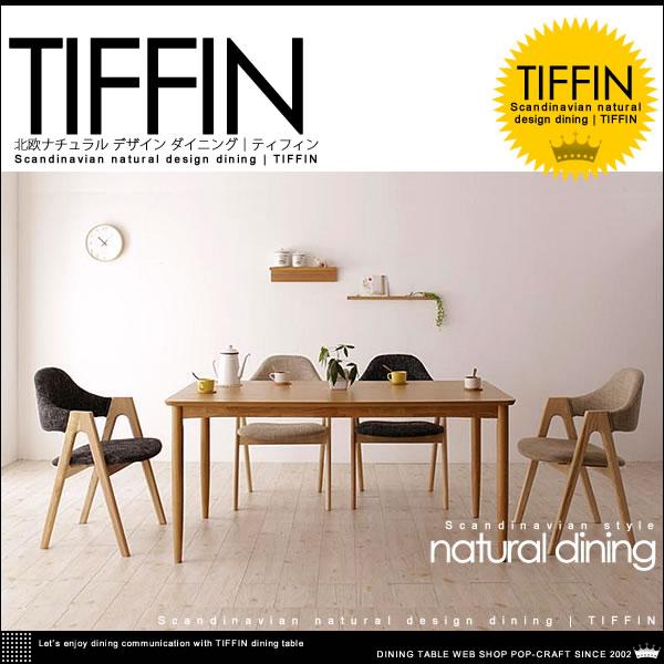 北欧ナチュラル デザイン ダイニング【TIFFIN】ティフィン ダイニングテーブル 5点セット W150【送料無料】