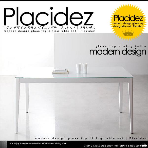 モダンデザイン ガラス ダイニングテーブルセット【Placidez】プラシデス ダイニングテーブル W150(グロッシーホワイト)【送料無料】
