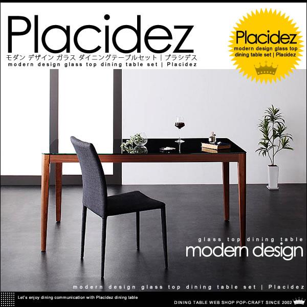 モダンデザイン ガラス ダイニングテーブルセット【Placidez】プラシデス ダイニングテーブル W150(ウォールナットブラック)【送料無料】