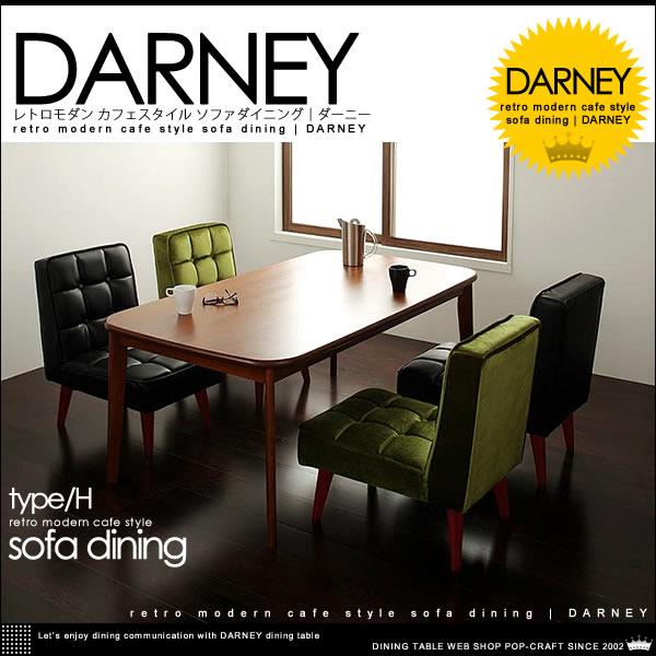 レトロモダン カフェスタイル ソファ ダイニング【DARNEY】ダーニー ダイニングテーブル 5点セット Hタイプ(テーブルW160+チェア×4)【送料無料】