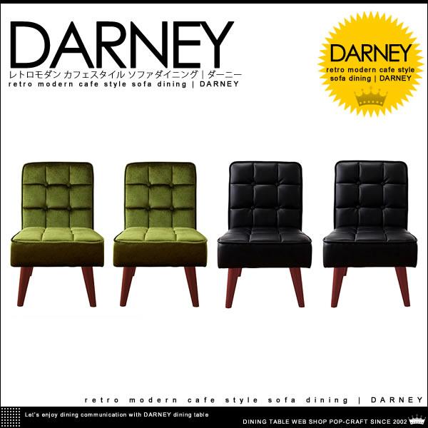 レトロモダン カフェスタイル ソファ ダイニング【DARNEY】ダーニー チェア 2脚セット 【送料無料】