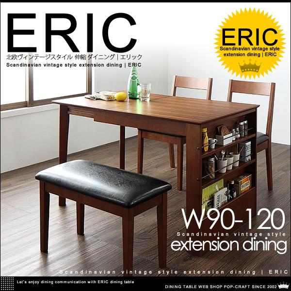 北欧ヴィンテージスタイル 収納ラック付 伸縮 ダイニング 【Eric】エリック ダイニングテーブル ベンチタイプ 4点セット W90-120【送料無料】