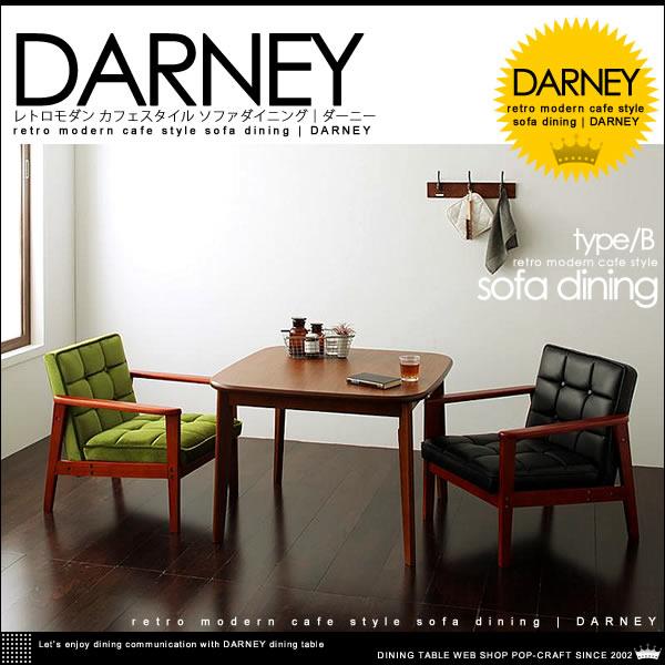 レトロモダン カフェスタイル ソファ ダイニング【DARNEY】ダーニー ダイニングテーブル 3点セット Bタイプ(テーブルW90+1Pソファ×2) 【送料無料】