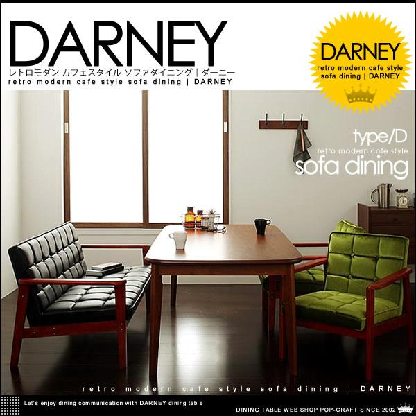 レトロモダン カフェスタイル ソファ ダイニング【DARNEY】ダーニー ダイニングテーブル 4点セット Dタイプ(テーブルW160+2Pソファ+1Pソファ×2) 【送料無料】
