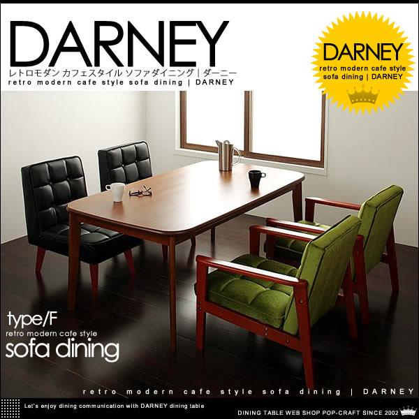 レトロモダン カフェスタイル ソファ ダイニング【DARNEY】ダーニー ダイニングテーブル 5点セット Fタイプ(テーブルW160+1Pソファ×2+チェア×2)【送料無料】