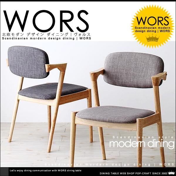 北欧モダン デザイン ダイニングセット【WORS】ヴォルス ダイニングテーブル 7点セット W170【送料無料】