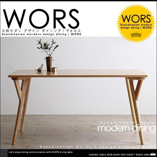 北欧モダン デザイン ダイニングセット【WORS】ヴォルス ダイニングテーブル W140【送料無料】
