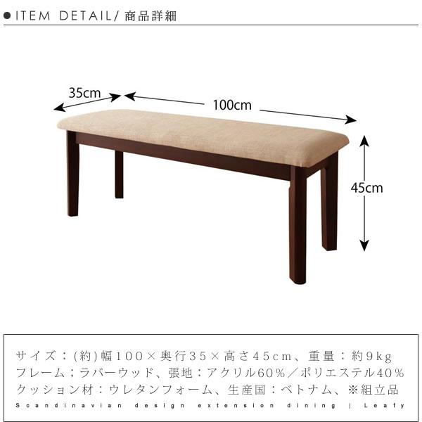 北欧デザイン 伸縮式 ダイニング【Leafy】リーフィ ベンチ W100【送料無料】