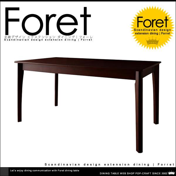 北欧デザイン 伸縮式 ダイニング【Foret】フォーレ ダイニングテーブル 7点セット W150-200【送料無料】