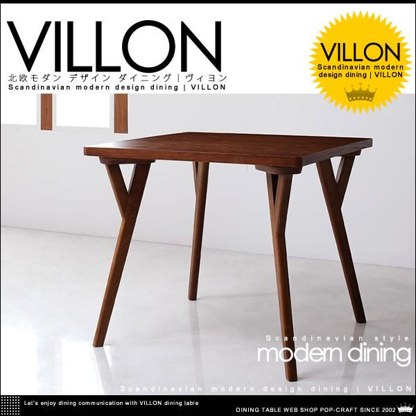 北欧 モダン デザイン ダイニング【VILLON】ヴィヨン ダイニングテーブル 3点セット W80【送料無料】