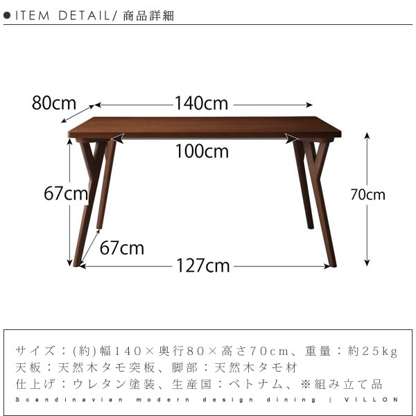 北欧 モダン デザイン ダイニング【VILLON】ヴィヨン ダイニングテーブル W140【送料無料】