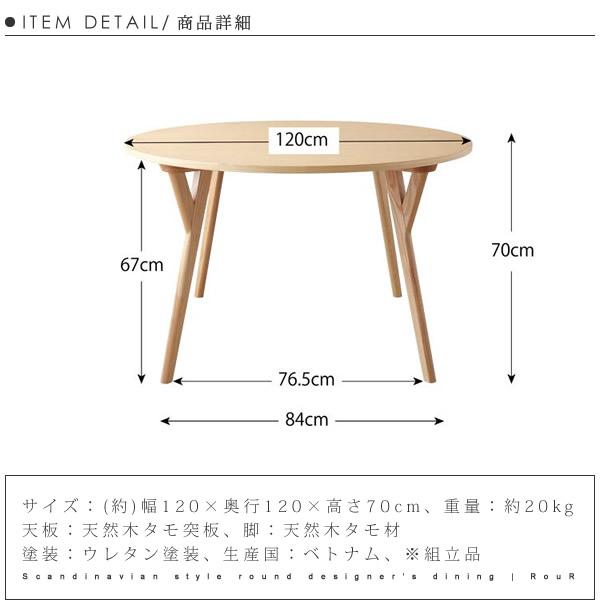 北欧スタイル ラウンド デザイナーズ ダイニング【RouR】ラウール 円形 テーブル 直径120cm【送料無料】