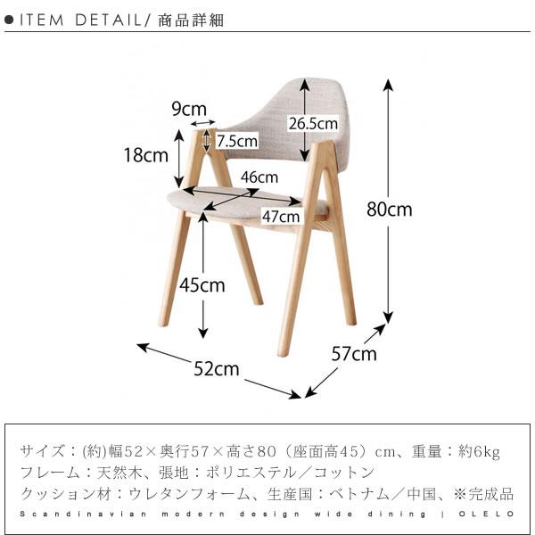 北欧モダン デザイン ワイド ダイニング【OLELO】オレロ ダイニングチェア 2脚セット【送料無料】