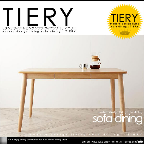 モダン デザイン リビング・ダイニング【TIERY】ティエリー ソファ ダイニング ベンチ 4点セット W120【送料無料】
