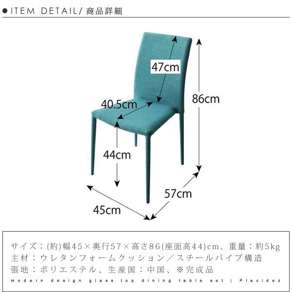 モダンデザイン ガラス ダイニングテーブルセット【Placidez】プラシデス ダイニングチェア 4脚セット【送料無料】