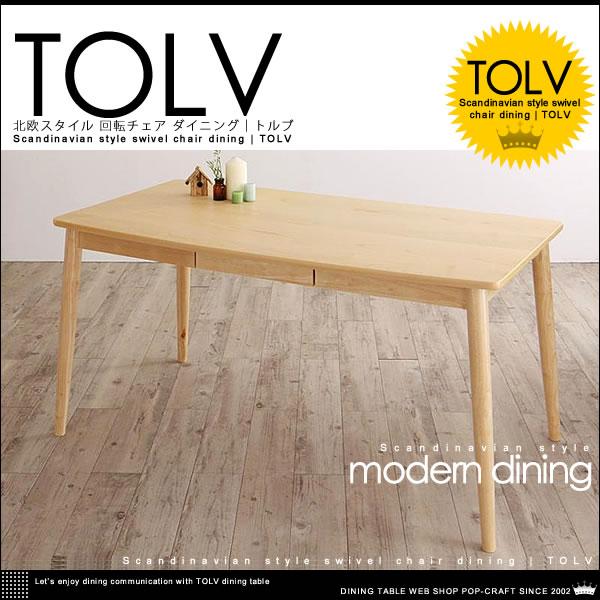 北欧スタイル 回転チェア ダイニング【TOLV】トルブ ダイニングテーブル 4点セット W150【送料無料】