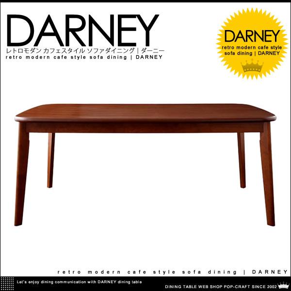 レトロモダン カフェスタイル ソファ ダイニング【DARNEY】ダーニー ダイニングテーブル 5点セット Gタイプ(テーブルW160+1Pソファ×4)【送料無料】