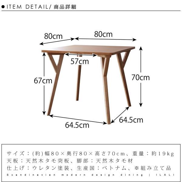 北欧 モダン デザイン ダイニング【ILALI】イラーリ ダイニングテーブル W80【送料無料】
