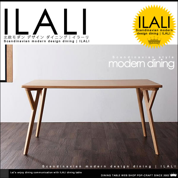 北欧 モダン デザイン ダイニング【ILALI】イラーリ ダイニングテーブル 5点セット(テーブル W140+チェア4脚)【送料無料】
