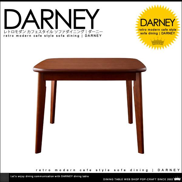 レトロモダン カフェスタイル ソファ ダイニング【DARNEY】ダーニー ダイニングテーブル 3点セット Aタイプ(テーブルW90+チェア×2) 【送料無料】