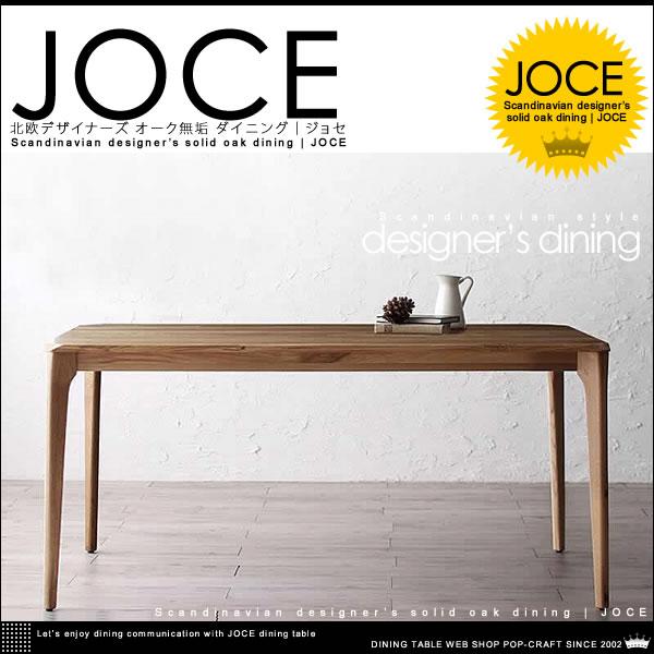 天然木オーク無垢材 北欧デザイナーズ ダイニングセット【JOCE】ジョセ ダイニングテーブル 3点セット W150【送料無料】