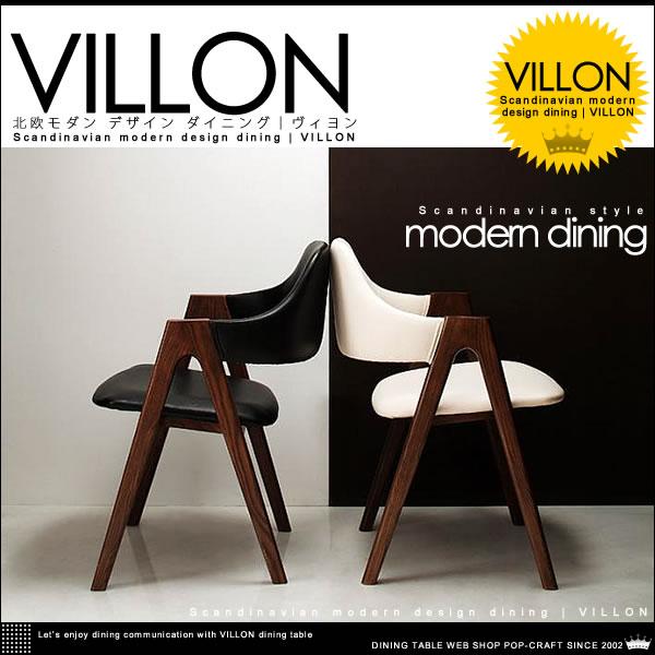 北欧 モダン デザイン ダイニング【VILLON】ヴィヨン ダイニングテーブル 5点セット W140【送料無料】