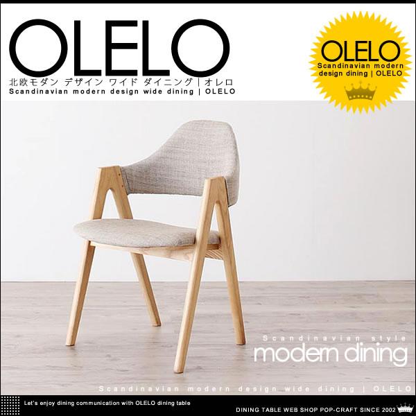 北欧モダン デザイン ワイド ダイニング【OLELO】 オレロ ダイニングテーブル 7点セット W170 【送料無料】