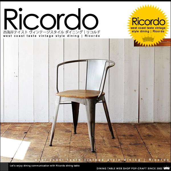 西海岸テイスト ヴィンテージスタイル ダイニング【Ricordo】リコルド ダイニングテーブル 5点セット Aタイプ(ラウンドフレームチェア×4)【送料無料】
