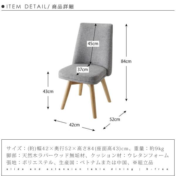 スライド式 伸縮 テーブル ダイニング【S-free】エスフリー 回転チェア 2脚セット【送料無料】