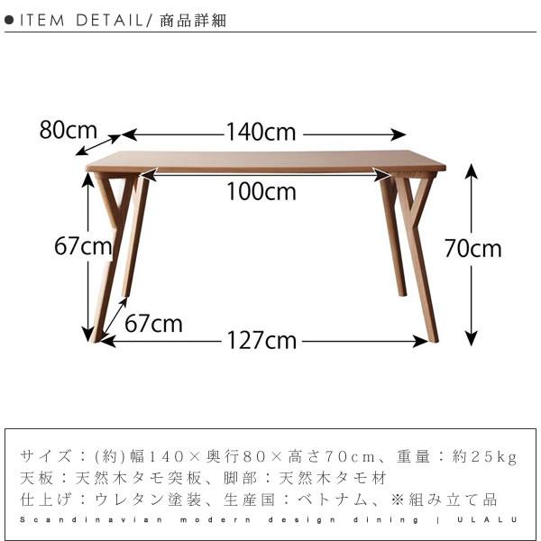北欧 モダン デザイン ダイニング【ULALU】ウラル ダイニングテーブル 5点セット W140 (Bタイプ) 【送料無料】