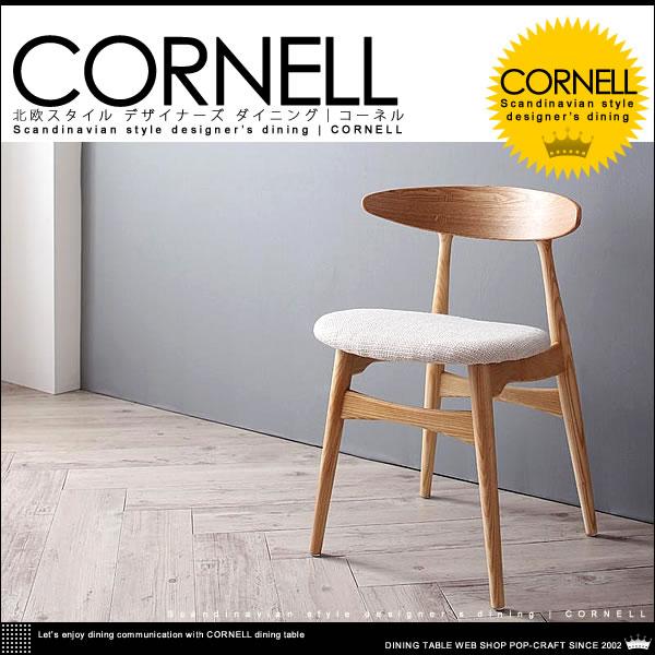 北欧スタイル デザイナーズ ダイニング【Cornell】コーネル ダイニングテーブル 5点セット W150 (Bタイプ)【送料無料】