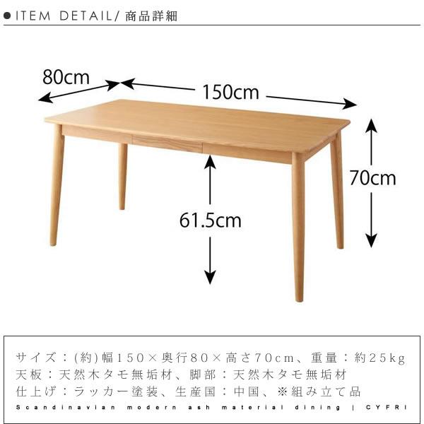 北欧モダン タモ無垢材 ダイニング【CYFRI】シフリ ダイニングテーブル 5点セット W150 (Bタイプ)【送料無料】