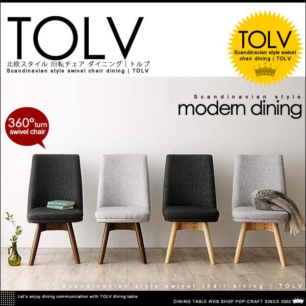 北欧スタイル 回転チェア ダイニング【TOLV】トルブ ダイニングテーブル 5点セット W150【送料無料】