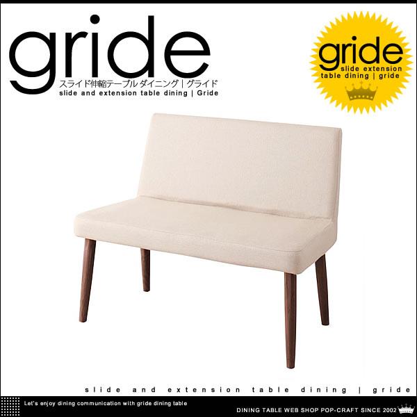 スライド式 伸縮 テーブル ダイニング【gride】グライド 別売り ソファカバー(1枚)【送料無料】