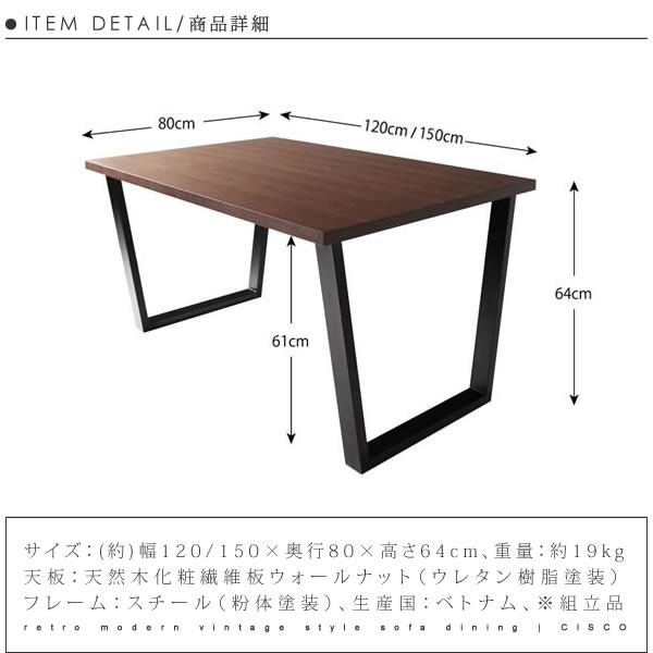 レトロモダン ヴィンテージ ソファ ダイニング【CISCO】シスコ ダイニングテーブル W120【送料無料】