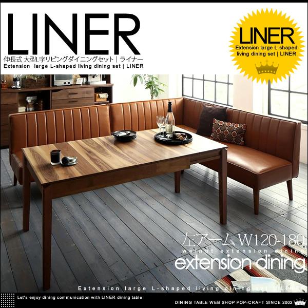 北欧デザイン 収納シェルフ付 伸縮式 ダイニング【FLEIN】フラン 別売りチェアカバー2枚セット・アイボリー【送料無料】
