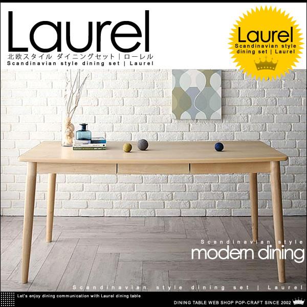 北欧スタイル ダイニングセット【Laurel】ローレル ダイニング ベンチタイプ 4点セット W150【送料無料】