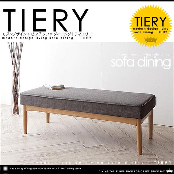 モダン デザイン リビング・ダイニング【TIERY】ティエリー ソファ ダイニング 5点セット W120【送料無料】