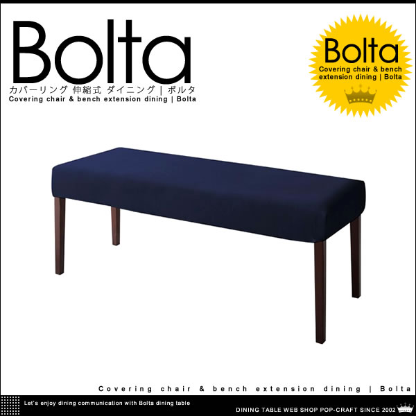 ウォールナット材 カバーリング 伸縮 ダイニング【Bolta】ボルタ カバーリング ベンチ W111【送料無料】