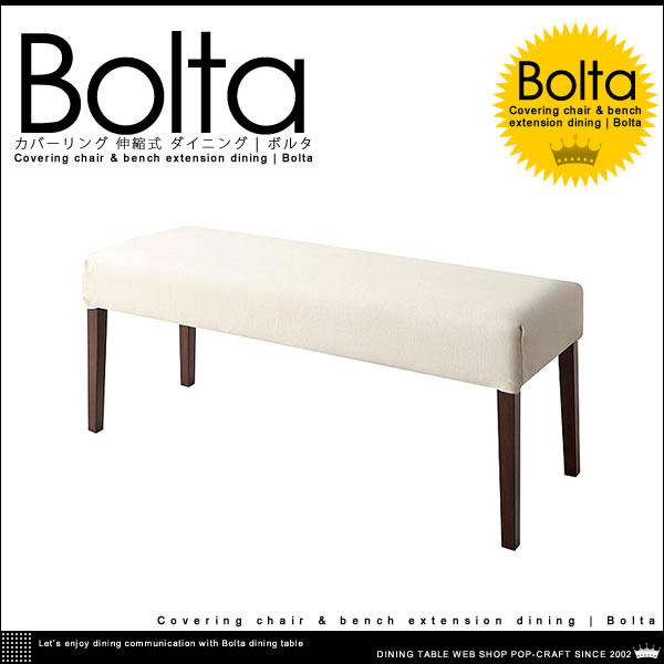 ウォールナット材 カバーリング 伸縮 ダイニング【Bolta】ボルタ ダイニングテーブル ベンチタイプ 4点セット W120-150-180【送料無料】