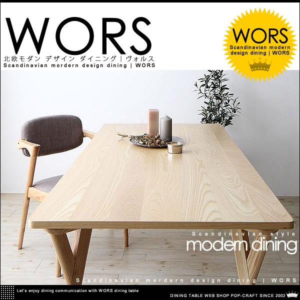 北欧モダン デザイン ダイニングセット【WORS】ヴォルス ダイニングテーブル 5点セット W170【送料無料】