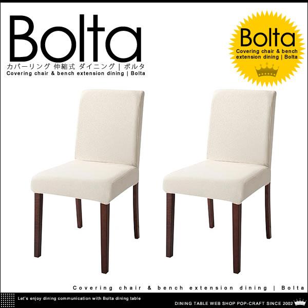ウォールナット材 カバーリング 伸縮 ダイニング【Bolta】ボルタ ダイニングテーブル ベンチタイプ 6点セット W120-150-180【送料無料】