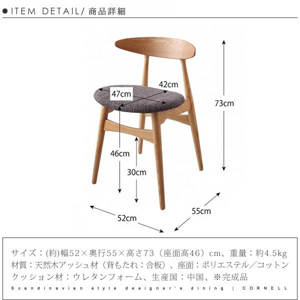 北欧スタイル デザイナーズ ダイニング【Cornell】コーネル ダイニングテーブル 5点セット W150 (Aタイプ)【送料無料】