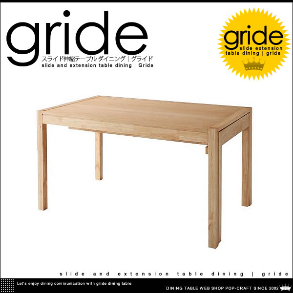 スライド式 カバーリング 伸縮 ダイニング【gride】グライド ダイニングテーブル W135-235【送料無料】