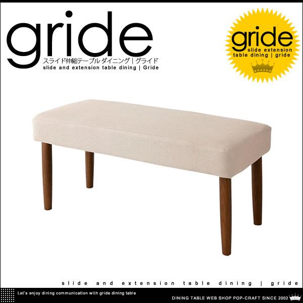 スライド式 カバーリング 伸縮 ダイニング【gride】グライド カバーリング ベンチ W93【送料無料】