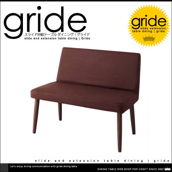 スライド式 カバーリング 伸縮 ダイニング【gride】グライド カバーリング ソファベンチ【送料無料】