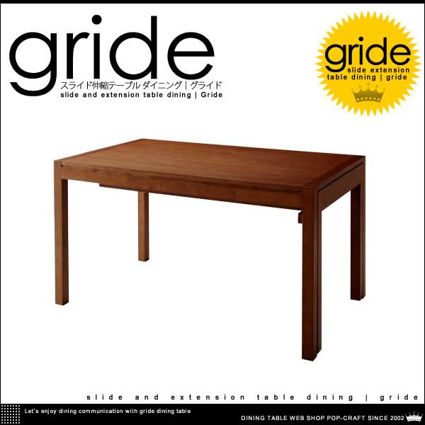 スライド式 カバーリング 伸縮 ダイニング【gride】グライド ダイニングテーブル ベンチタイプ 4点セット W135-235【送料無料】