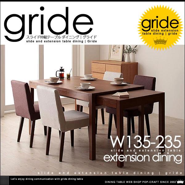 スライド式 カバーリング 伸縮 ダイニング【gride】グライド ダイニングテーブル 5点セット W135-235【送料無料】